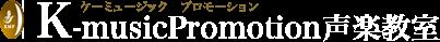 東京銀座ボーカルスクール、銀座、新富町、八丁堀【K-music Promotion】